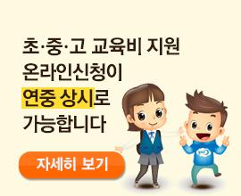 초중고 교육비 온라인 상시신청