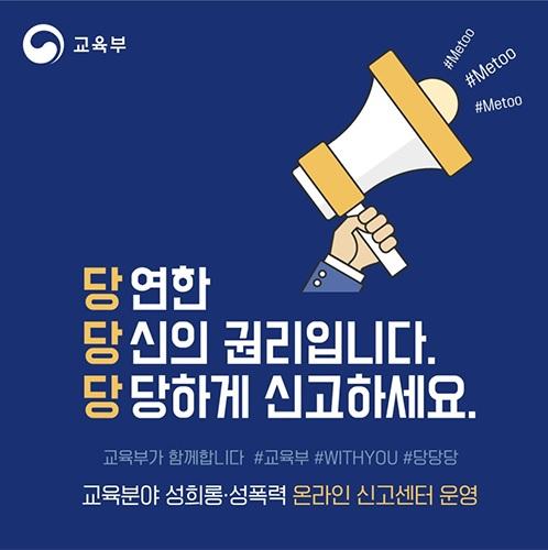 교육분야 성희롱성폭력 온라인 신고센터