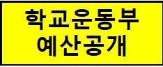 학교운동부예산공개