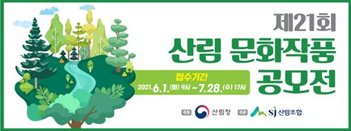 제21회 산림문화작품공모전