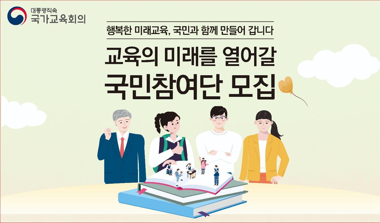 국가교육회의 기획단 모집